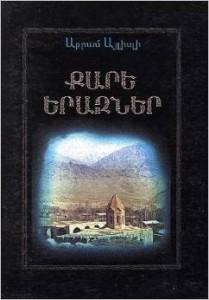 Titelseite Steinerne Träume Armenisch